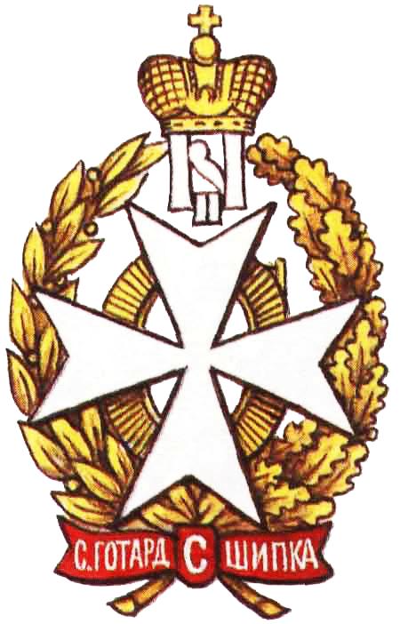 Униформа 93-й пехотного Иркутского Его Императорского Высочества Государя Наследника Цесаревича Великого Князя Георгия Александровича полка