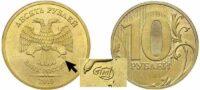 Редкие и ценные 10 рублевые монеты