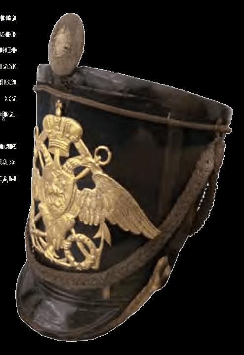 Кивер чинов Гвардейского Экипажа, первая четверть ХIХ века.