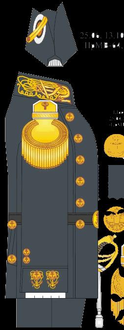 Мундир парадной формы капитана 1 ранга Морского Училища – Морского Корпуса. 1881-1891-1914 годы.