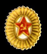 Кокарда к повседневным головным уборам офицеров и сержантов сверхсрочной службы (кроме авиации и ВДВ)